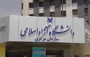 تقویم جدید آموزشی دانشگاه آزاد اعلام شد