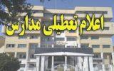 تعطیلی مدارس استان تهران به غیر از فیروزکوه و دماوند تا پایان هفته