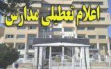تعطیلی مدارس تا پایان هفته جاری