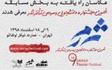 اعلام اسامی عکاسان راه یافته به بخش مسابقه  تئاتر ثمر