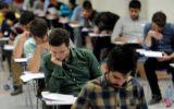 اعلام نتایج نهایی آزمون ارشد تا اواخر مهر/پذیرش بیش از ۳۰۰ هزار دانشجو