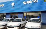 پیشفروش تارا و فروش فوری دناپلاس ایران خودرو از امروز