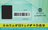 سرنوشت کارتهای منزلت شهروندی به کجا ختم شد؟