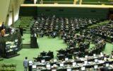 طرح دو فوریتی مجلس برای تقویت شبکه ملی اطلاعات