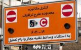 لغو طرح ترافیک و کاهش آلودگی هوا تا پایان هفته