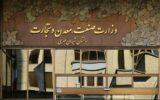 گزینه جدید وزارت صنعت و معدن وتجارت