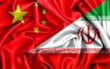 ایران وچین علیه آمریکا/تهران و پکن تهدیدی برای رژیم صهیونیستی