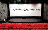 تعطیلی یازده روزه سینماها با آغاز ماه محرم