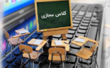 آموزشهای ترافیکی در منطقه سه مجازی شد